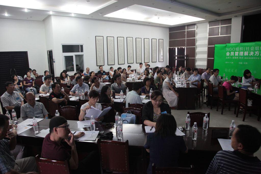 NGO组织会员管理解决方案研讨会召开