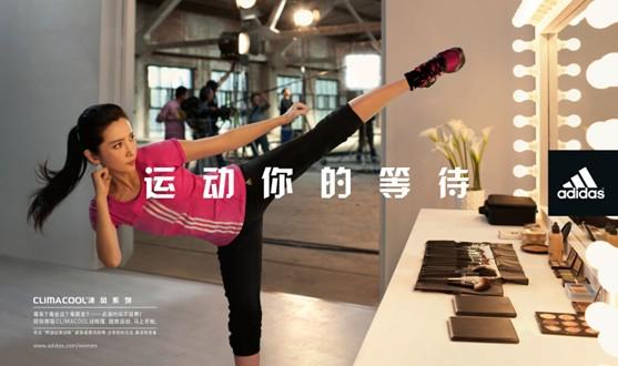 TBWA\上海为阿迪达斯启动新宣传