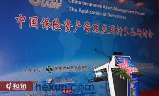 中国保险资产管理应用衍生品研讨会