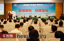 2011年中国基金投资者服务巡讲苏州专场