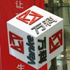上市公司2011年中期业绩报告