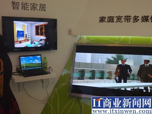 智能家居(中国联通展台)