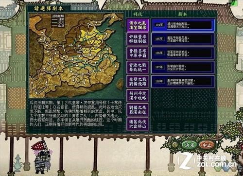 三国志12水浒传_永恒之塔研发灵感来自水浒传和三国志_全球网