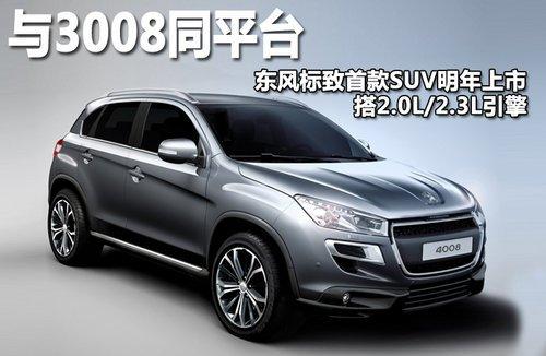 与3008同平台 东风标致SUV明年上市高清图片