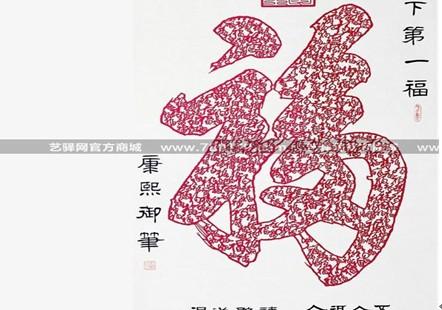 织棉鞋的花样图纸 图案福字