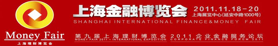 第九届上海理财博览会