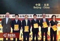 黄金年鉴2010中文版发布会