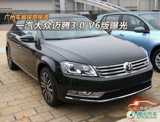 [广州车展探营]一汽大众迈腾3.0