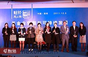 2011年度最佳基金电子商务服务平台