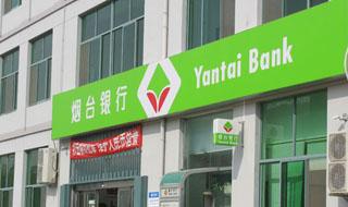 烟台银行涉4.3亿元承兑汇票案