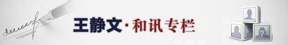 王静文和讯专栏