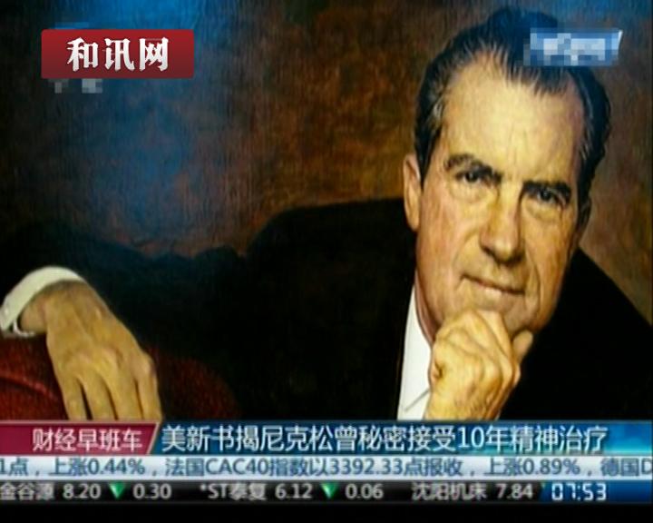 成亚洲/美新书揭尼克松曾秘密接受10年精神治疗