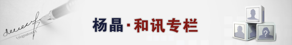 杨晶·和讯专栏