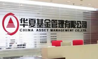 华夏基金管理有限公司