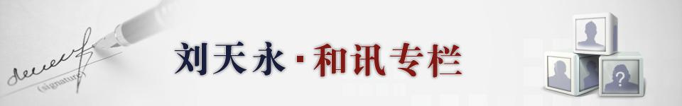 税务频道 刘天永