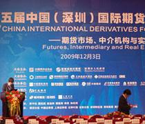 第五届中国(深圳)国际期货大会