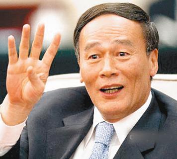 王岐山:央企和国有金融机构不能透支党的信用