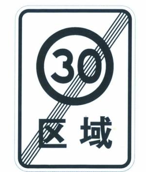 分离式道路标志,分离式道路标志图解,不分离式道路标志