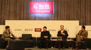 圆桌讨论:民企困境与资本突围