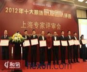 2012十大研发团队第二阶段颁奖
