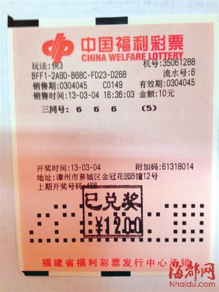 """5倍投注的""""豹子6""""让首次尝试的陈先生中了1200元"""