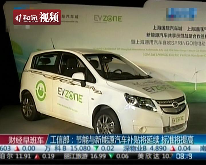 工信部:节能与新能源汽车补贴将延续高清图片