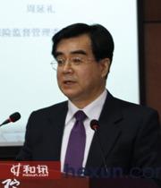 中国保险监督管理委员会副主席周延礼