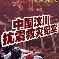 中国汶川抗震救灾纪实