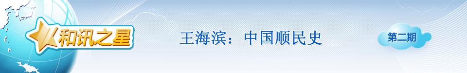 中国顺民史