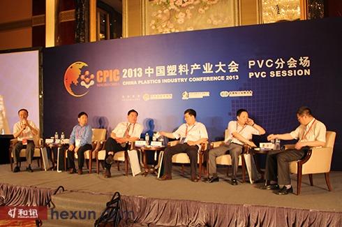 PVC论坛讨论环节