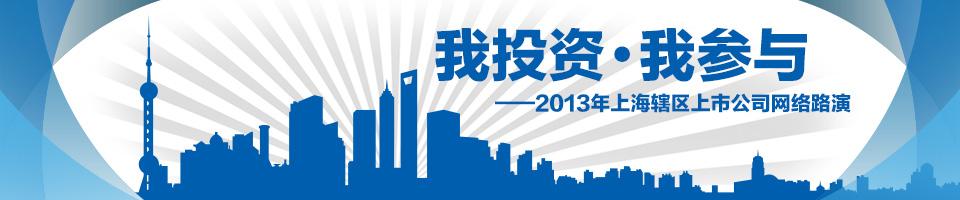 上海证监局投资者保护宣传活动