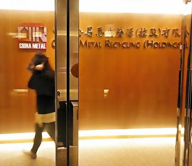 中金再生160亿债台高筑 资不抵债跨境清盘执行难