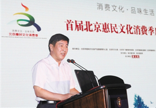 图文:北京市副市长杨晓超发言