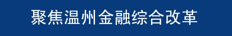 聚焦温州金融综合改革