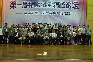 第一届中国期货行业实战高峰论坛