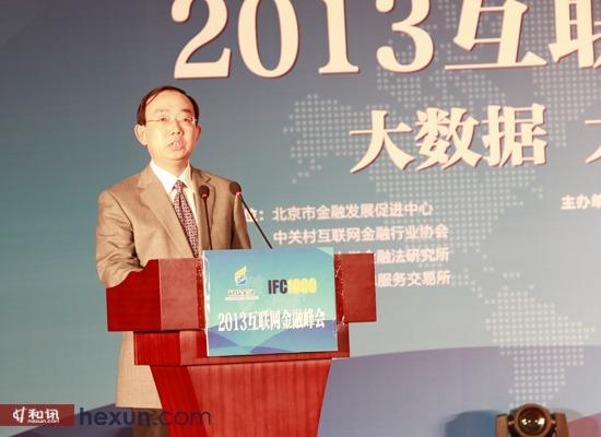 北京市海淀区副区长孟景伟发表主题演讲