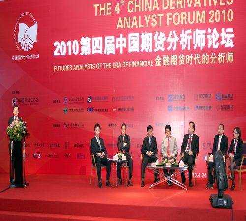 2010第四届中国期货分析师论坛