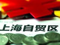 上海自贸区出台大宗商品新规 不玩期货模式