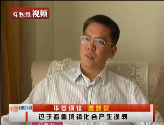 专访,华菱钢铁,董事长,曹慧泉