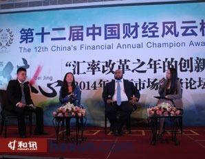 《中国外汇市场的发展与投资者教育》圆桌讨论