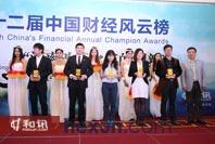 颁奖典礼-最佳投资者教育