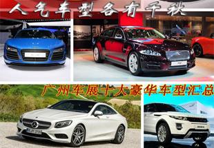 人气车型各有千秋 广州车展十大豪华车汇总