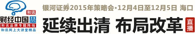 申银万国2015战略年会