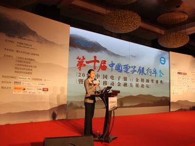 第十届中国电子uedbet体育年会