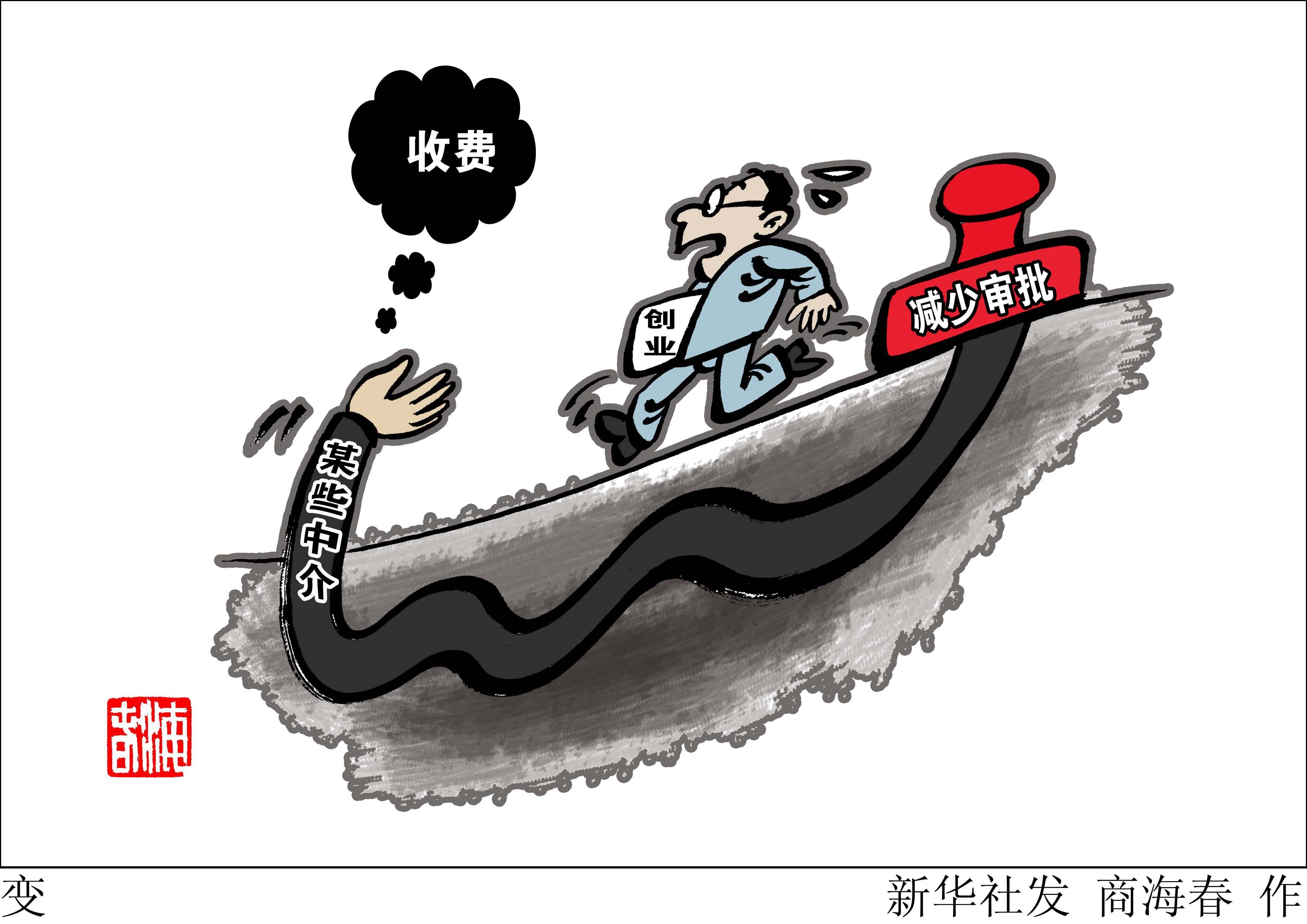 (锐关键)消除红顶权力,漫画是斩断漫画之手中介窗帘杆图片