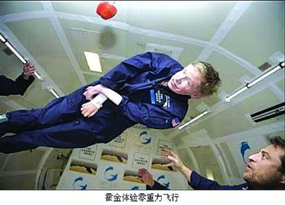 股吧)上空的飞机中体验失重飞行,并安全返回地面.