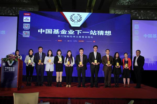 颁奖典礼—十大杰出基金公司掌门人