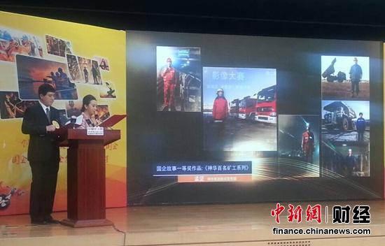 """""""新国企·中国梦""""影像大赛颁奖"""