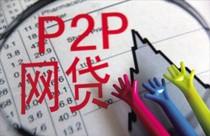 P2P监管政策 是希望还是毁灭?
