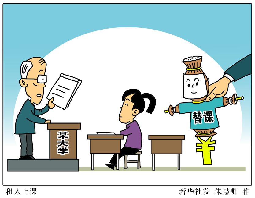 """(锐漫画)部分大学校园现""""租人上课""""乱象"""